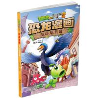 正版现货植物大战僵尸2・恐龙漫画 反斗玩具城