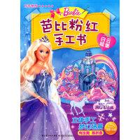 芭比粉红手工书:白云城堡
