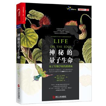 神秘的量子生命(pdf+txt+epub+azw3+mobi电子书在线阅读下载)