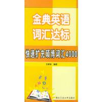 金典英语词汇达标:快速扩充硕士词汇4000