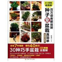 百万读者都说赞 种子变盆栽真简单:30种巧手盆栽接栽植全图解(畅销白金版) 林惠兰
