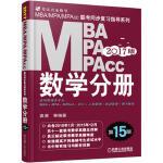 2017MBA、MPA、MPAcc联考同步复习指导系列 数学分册 第15版(机工版,连续畅销15年)2016版销量突破