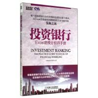 投资银行(Excel建模分析师手册)/金多多金融投资经典译丛