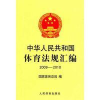 中华人民共和国体育法规汇编(2009-2010) 国家体育总局