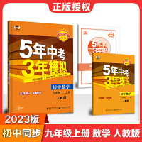 2020版5年中考3年模拟初中数学九年级上册数学练习册 RJ人教版 五年中考三年模拟9年级数学上册同步辅导书全练全解初