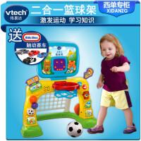 VTech伟易达二合一篮球架 儿童足球门架宝宝室内运动玩具礼物