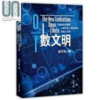 数文明:大数据如何重塑人类文明、商业形态和个人世界 港台原版 涂子沛 香港中和出版
