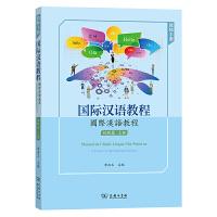 国际汉语教程(初级篇・上册・教师手册) 李向玉 主编 商务印书馆