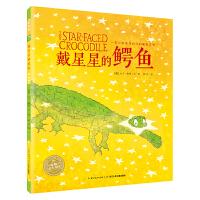 海豚绘本花园:戴星星的鳄鱼(平装)