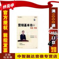 正版包票 营销基本功4 风险考核 贾长松 6VCD东方名家