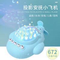 怀乐 益智安抚早教音乐机带星空投影小飞机故事机婴儿0-1岁玩具