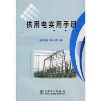 【二手正版9成新】供用电实用手册,金德生,蔡小平,中国电力出版社,9787508313603