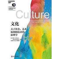 【二手旧书8成新】文化 (美)约翰・布罗克曼(John Brockman 9787213091087