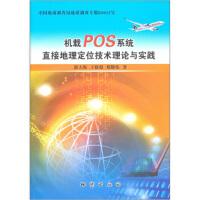 【二手旧书9成新】机载POS系统直接地理定位技术理论与实践 郭大海 等 地质出版社 9787116062665