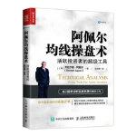 【旧书二手书9成新】阿佩尔均线操盘术 活跃投资者的超级工具 [美] 杰拉尔德・阿佩尔(Gerald Appel) 97