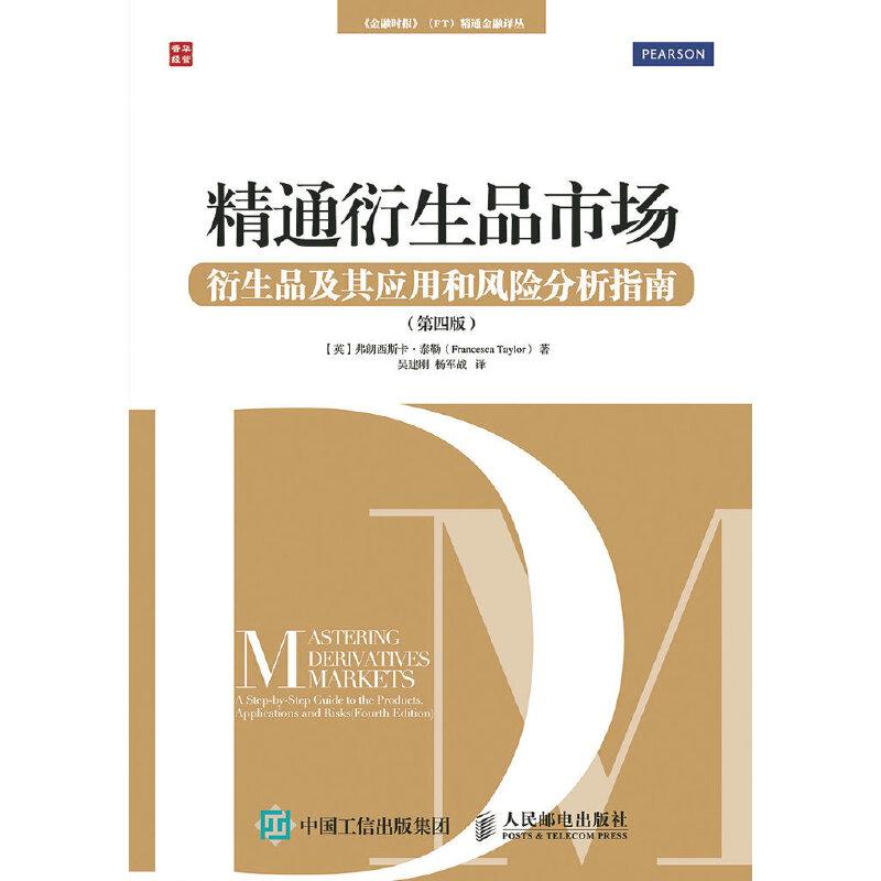 精通衍生品市场——衍生品及其应用和风险分析指南(第四版) 关于衍生品及衍生品市场方面的实操性、指南性图书。