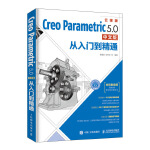 Creo Parametric 5.0中文版�娜腴T到精通