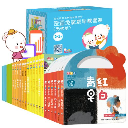 歪歪兔早教套装(无忧版)2-3岁(全29册、18个动画视频、6堂父母课。宝宝早教,有这一套就够了)