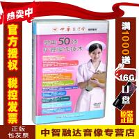 正版包票 常用50项护理操作技术10辑系列教学光盘(10DVD约571分钟)视频光盘碟片