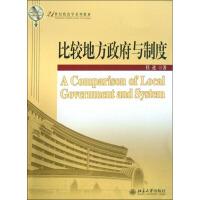 比较地方政府与制度 北京大学出版社