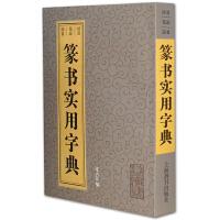 篆书实用字典