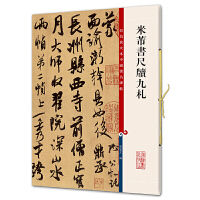 米芾书尺牍九札(彩色放大本中国著名碑帖・第五集)