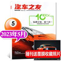 【2019年21期现货】汽车之友杂志2019年11月上第21期总第549期 全新RAV4荣放TOYOTARAW4 汽车