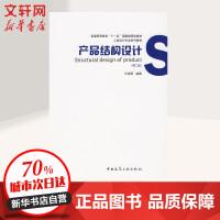 产品结构设计(第二版) 刘宝顺 编著