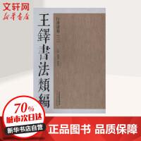 王铎书法类编・行书诗卷.2 天津人民美术出版社