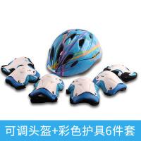 儿童头盔护具套装女童自行车滑板轮滑溜冰帽护肘护膝男孩