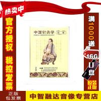 正版包票中国针灸学 第2辑 经络 1VCD 视频音像光盘影碟片