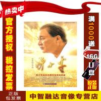 正版包票电视剧DVD光盘 历史转折中的邓小平 珍藏版16DVD马少骅唐国强