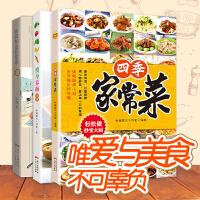 厨房美食与文化套餐 大众家常菜菜谱书籍大全 唯爱与美食不可辜负 厨房知道你爱谁 四季家常菜养颜食谱书套装