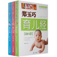 郑玉巧育儿经(全3册)