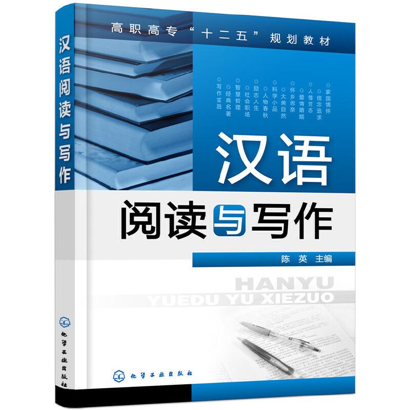 汉语阅读与写作(陈英)