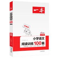 2021版开心一本 小学语文阅读训练100篇 五年级 第8次修订 部编版 非连续性文本古诗文群文整本书阅读