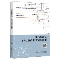 电气控制及S7-1200 PLC应用技术