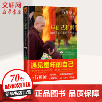 与自己和解 (16) 河南文艺出版社