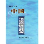 中国市场经济大辞典(精装)