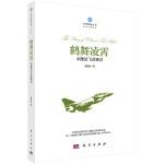 鹤舞凌霄――中国试飞员笔记