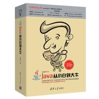 Java从小白到大牛