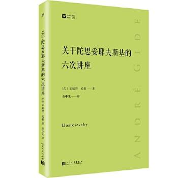 关于陀思妥耶夫斯基的六次讲座(经典写作课) 两位伟大作家的一次跨越时空的心灵交流