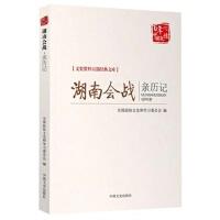 文史资料百部经典文库:湖南会战亲历记9787503454271