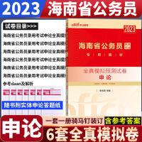 中公2019海南省公务员考试用书 全真模拟预测试卷申论
