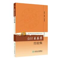 现代著名老中医名著重刊丛书第十一辑・金针王乐亭经验集