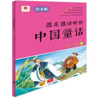 很美很动听的中国童话.第3辑.3
