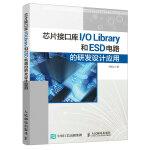 芯片接口库 I/O Library和ESD 电路的研发设计应用