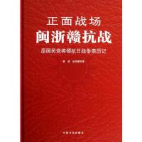 闽浙赣抗战 薛岳,岳星明 9787503436994