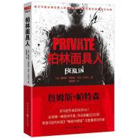 私人侦探PRIVATE系列:柏林面具人 (美)帕斯特森