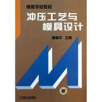 冲压工艺与模具设计 机械工业出版社
